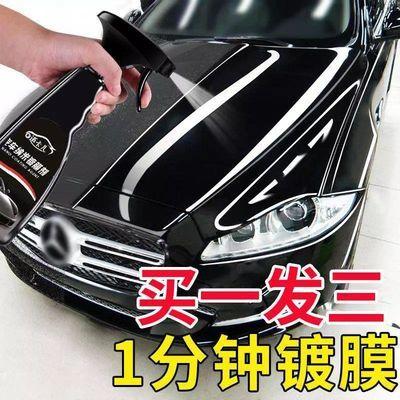 发两瓶汽车纳米镀膜剂液体镀晶喷雾镀蜡车漆玻璃封釉车蜡渡晶