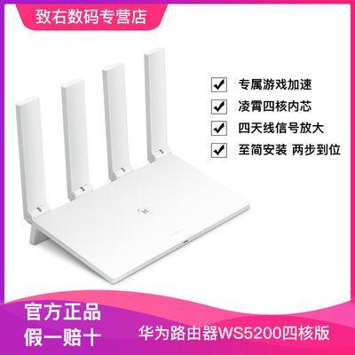 Huawei华为路由WS5200 四核版路由器凌霄四核千兆端口双频穿墙王