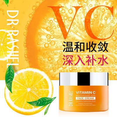 DR.RASHEL品牌维生素C脸部深层滋润保湿改善暗沉肌肤VC面霜女 50g