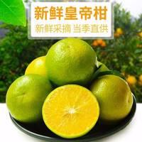 广西皇帝柑贡柑新鲜水果橘子蜜桔柑橘沃柑桔子2/5/10斤批发包邮