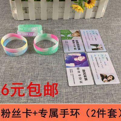 肖战杨洋李现朱一龙鞠婧�ttfbo粉丝证卡周边纪念买21