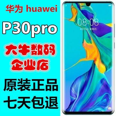 二手正品Huawei/华为 P30 P30pro全网通 华为旗舰手机 50倍变焦包
