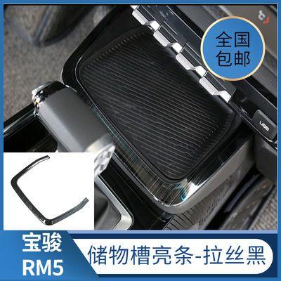 新宝骏RM5储物槽亮片装饰亮条排挡前储物盒装饰贴片内饰装饰用品