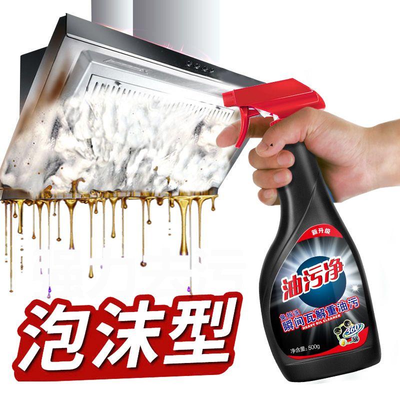 【快速去油污】油烟净厨房油污净 地板马桶清洁剂 【多场景可用】
