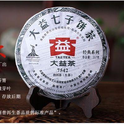 云南普洱茶生茶2010年001批大益7542普洱茶叶357g亚运版 买6发7饼
