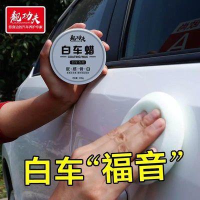 白车专用蜡车蜡白色汽车蜡防污上光防水抗划痕纳米镀膜蜡打蜡
