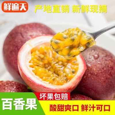 百香果酸甜多汁产地直销现摘现发孕妇精选新鲜水果3/5/9斤带箱