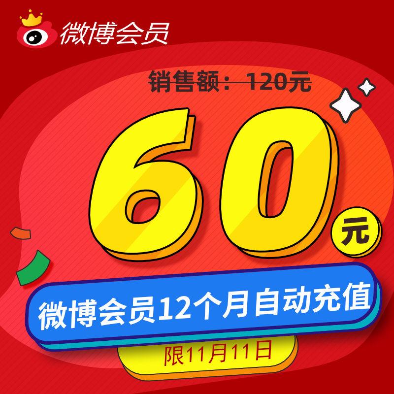 11.11五折填微博昵称新浪微博会员12个月VIP年卡年卡直充极速到账