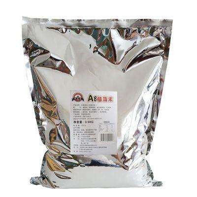 鸿顺通A8奶精3.5kg植脂末咖啡奶茶伴侣 珍珠奶茶店连锁店专用奶精
