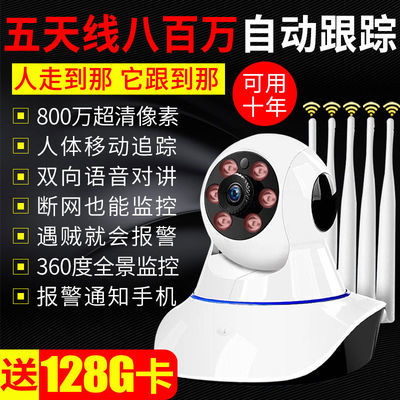 【送128G卡】监控摄像头无线wifi智能网络远程手机高清家用监控器【3月16日发完】
