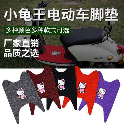 电动车脚垫爱玛新日雅迪小龟王电瓶车摩托车脚踏板通用脚踩垫自裁