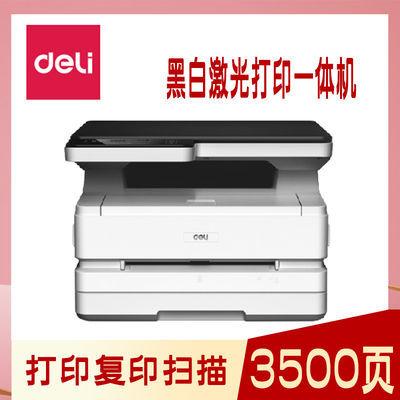得力激光打印机自动双面打印复印扫描一体机黑白随机打3500页耗材