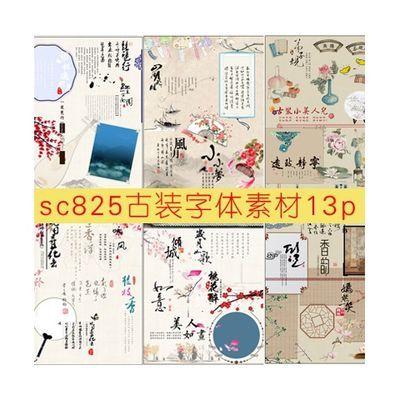 古装PSD字体模板影楼中国风儿童写真后期摄影文字边框PS设计素材