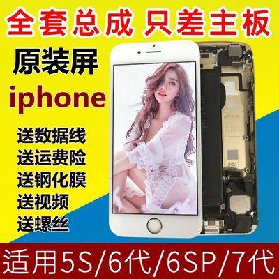 苹果6sp原装屏幕总成6只差主板iPhone5s拆机7后盖6s 6P外壳框全套
