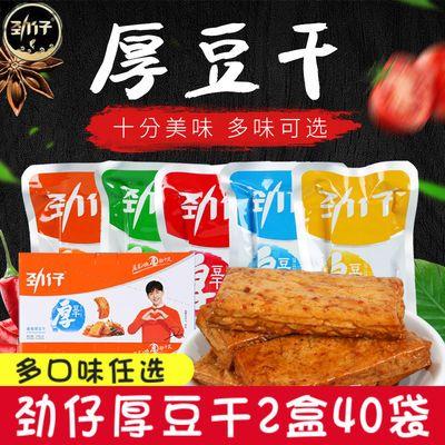 劲仔厚豆干500gx2整盒装40包湖南特产零食小吃麻辣豆腐干包装批发