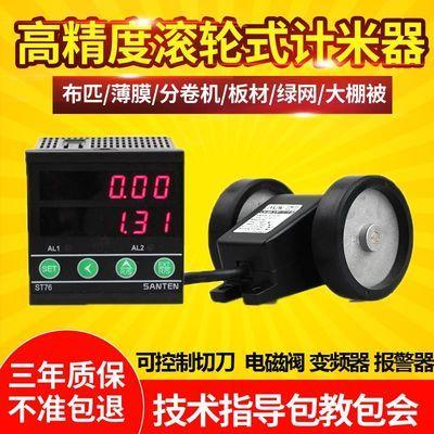 计米器滚轮式高精度智能电子数显米数计数器验布机记米计码表ST76