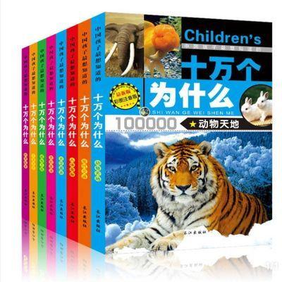 8册幼儿童十万个为什么注音故事书儿童科普百科一年级二年级课外