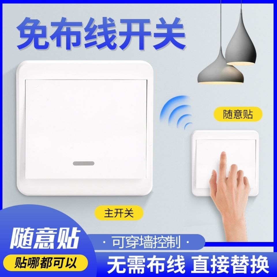无线开关面板免布线220V家用双控开关智能电灯遥控开关卧室随意贴