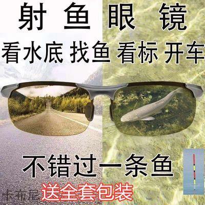 78006/日夜两用湖泊射鱼眼镜水底专用镜钓鱼开车高清变色偏光太阳镜墨镜
