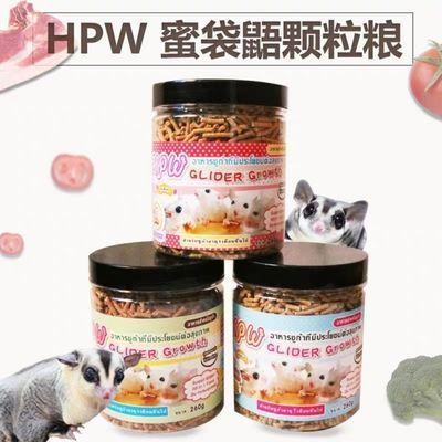 蜜袋鼯粮食蜜粮主粮幼蜜袋鼠干粮主食小飞鼠颗粒粮进囗HPW配方