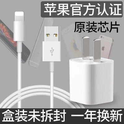 苹果5/5S/6/6s/7/7p/8/8P/X通用原装充电器充电头数据线充电线XS