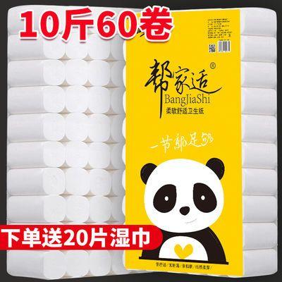 10斤大卷卫生纸卷纸家用纸巾妇婴用纸手纸厕纸纸巾卷纸批发
