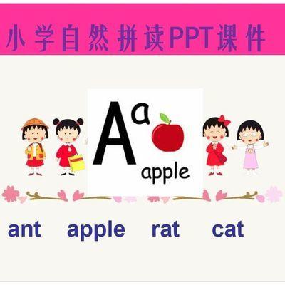 小学英语自然拼读PPT课件 少儿英语学习单词词族教学资料