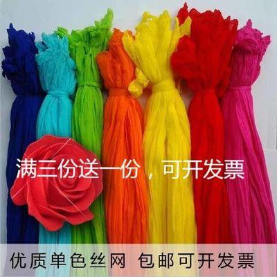 淘花缘丝袜花丝网花制作材料玫瑰百合蝴蝶兰 彩色高弹性单色丝