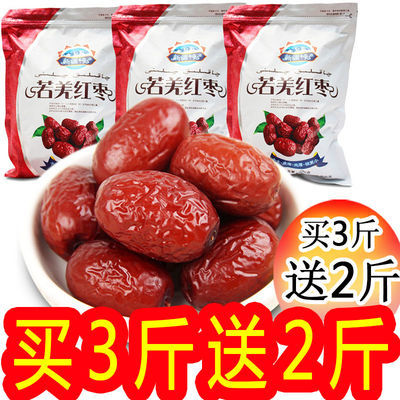 【买3斤送2斤】新疆若羌小红枣批发1斤5斤灰枣新货干红枣和田大枣