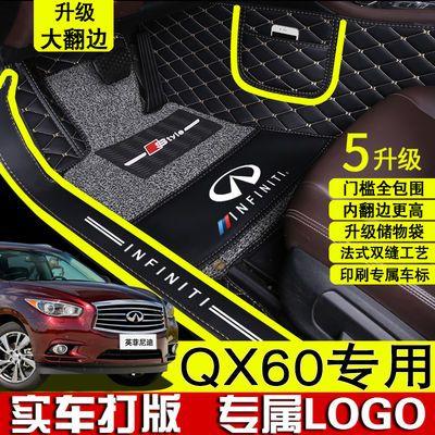 2015/16/17/18年新款英菲尼迪QX60汽车脚垫双层全包围翻边7座专用