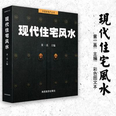 现代住宅风水 黄一真中国房地产丛书旺宅风水入门书家居风水学