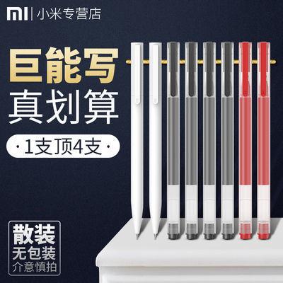 小米巨能写中性笔金属签字笔0.5m黑色红笔芯学生办公文具用品签名