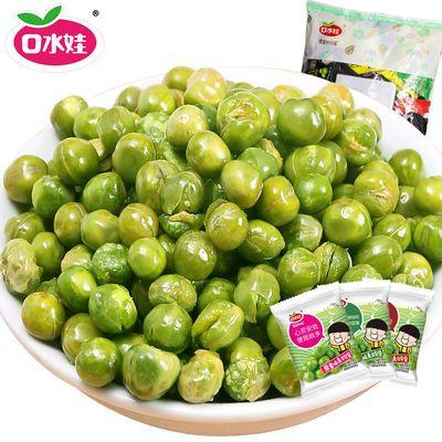 口水娃青豆青豌豆美国豆多种口味独立小包装坚果炒货零食小吃500g