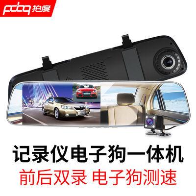 【电子狗】【热销2万+】拍度车载行车记录仪带电子狗倒车影像停车