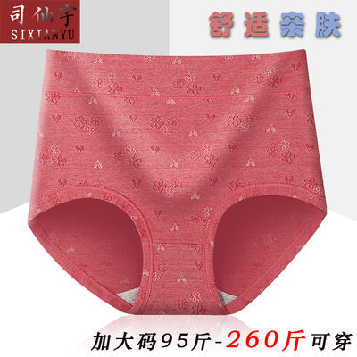 女士莫代尔棉质高腰收腹提臀双层档内裤女三角裤加大码胖MM200斤