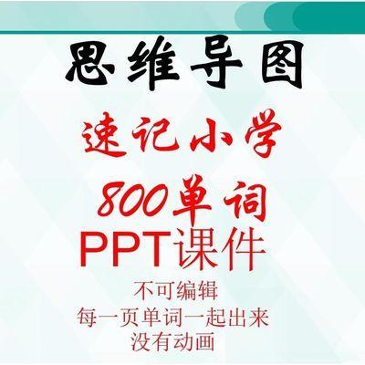 思维导图速记小学800英语单词PPT课件 记忆培训授课资料