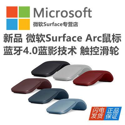Microsoft/微软 Surface 鼠标 Arc Touch 蓝影技术 无线蓝牙鼠标