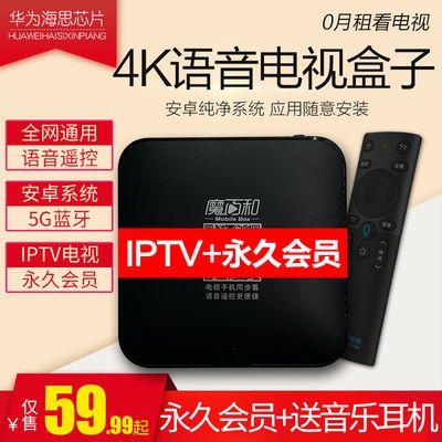 新款电视盒子全网通8核无线wifi网络机顶盒4K安卓语音家用直播盒