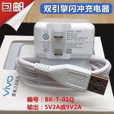 vivo官方原装闪充数据线Z3/X23/X21/20/X9/y69安卓手机快充通用线