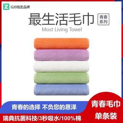 最生活青春系列毛巾 小米毛巾 纯棉吸水不掉毛洗擦脸洗澡成人家用