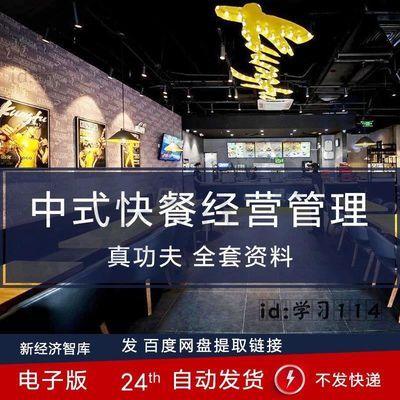 中式快餐店经营管理制度餐饮店面PPT培训课件文件资料员工手册