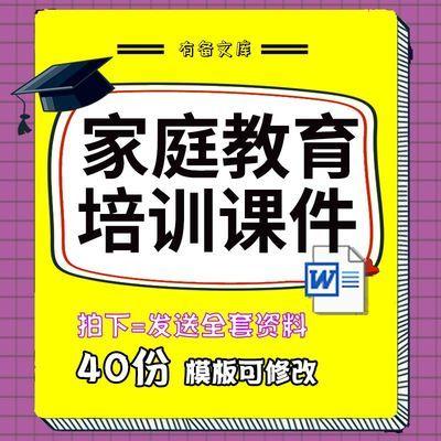 学校家庭教育培训讲座PPT课件教育培训机构家长会亲子教育资料