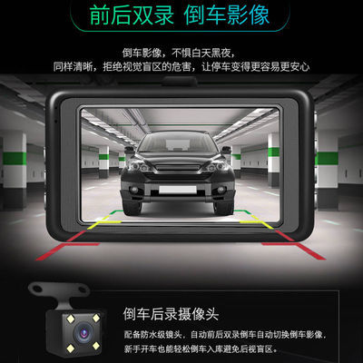 汽车行车记录仪双镜头高清夜视电子狗车载前后双录倒车影像一体机