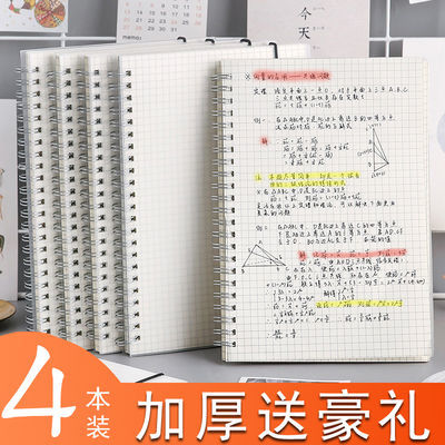 【送笔/贴纸】加厚网格本子80张160页方格本学生笔记本格子手账本【3月2日发完】