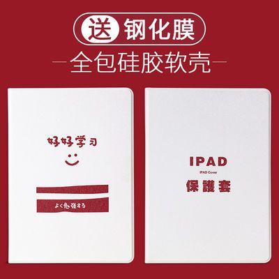 苹果ipad保护套MINI4/5壳1air2/3硅胶10.2Pro10.5新款2018网红9.7