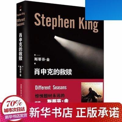 (新华正版)肖申克的救赎 闪灵 重生 精装纪念版 斯蒂芬金