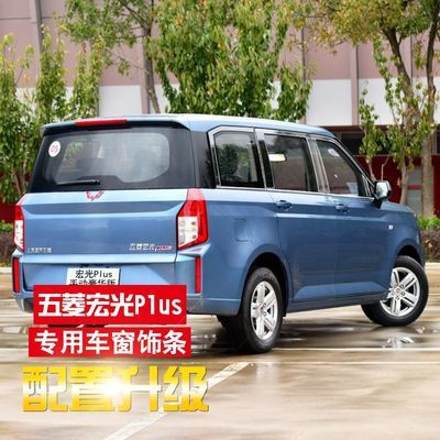 专用于五菱宏光PLUS车窗饰条不锈钢门边条汽车用品改装件车身亮条