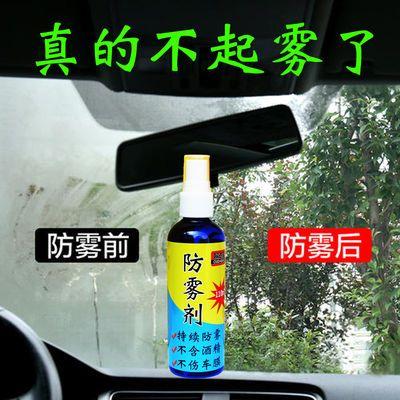 防雾剂汽车前挡风玻璃除雾剂防室内起雾100mL大容量通用长效持久