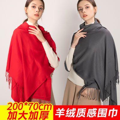 【俞兆林】女仿羊绒纯色围巾秋冬长加厚流苏披肩两用百搭学生围脖