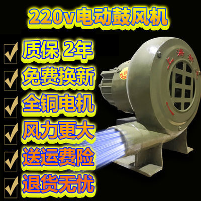 74444/鼓风机烧烤家用220V电动鼓风机大功率鸡蛋仔小型离心式炉灶吹风机